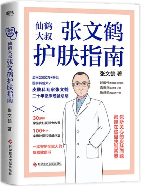 《张文鹤护肤指南》封面图片