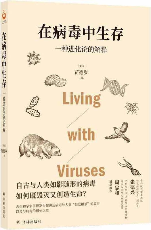 《在病毒中生存:一种进化论的解释》封面图片