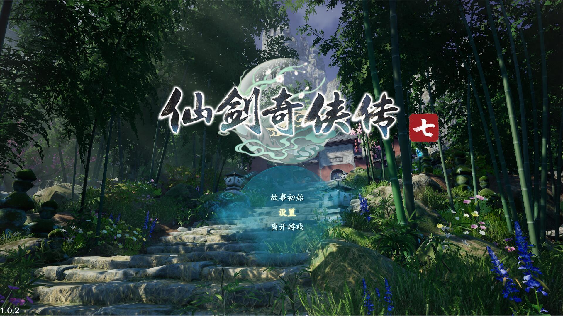仙剑奇侠传7 v1.0.2中文版